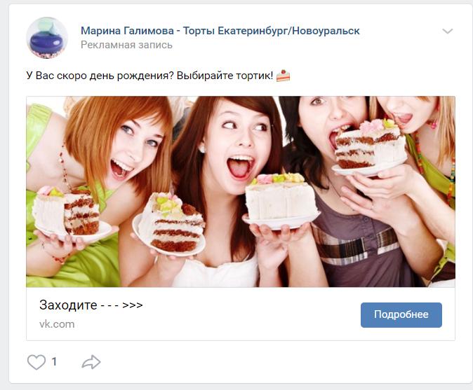 case_vk_adv6